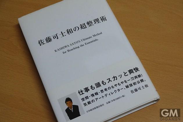 gigamen_Samurai_Satokashiwa_Books01
