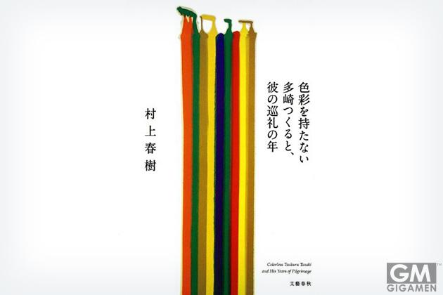 gigamen_Haruki_Murakami