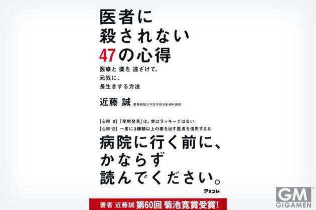 gigamen_Makoto_Kondo