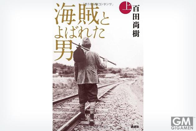 gigamen_Naoki_Hyakuta