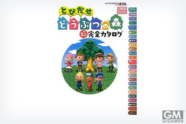 gigamen_Nintendo_Dream