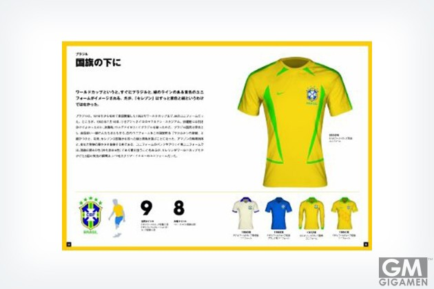 gigamen_Soccer_uniform01