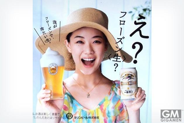 gigamen_kirin_frozen_beer