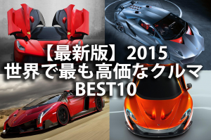 2015-World-most-expensive-cars