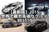 2015-World-most-expensive-cars2