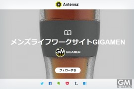 gigamen_AntennaxGigamen_2014