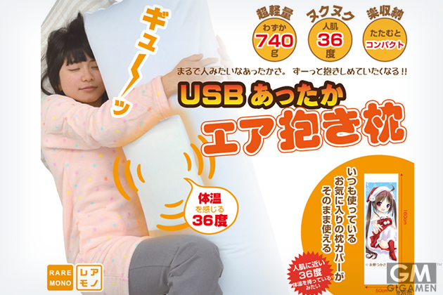 gigamen_USB_Heated_Air_Hug_Pillow01