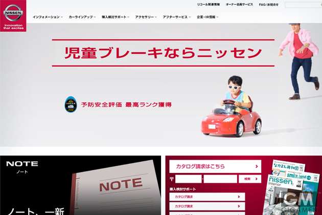 gigamen_Nissan_April_Fools01