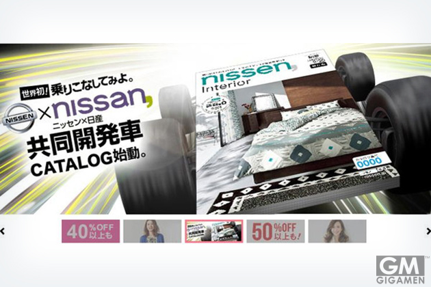 gigamen_Nissan_April_Fools02