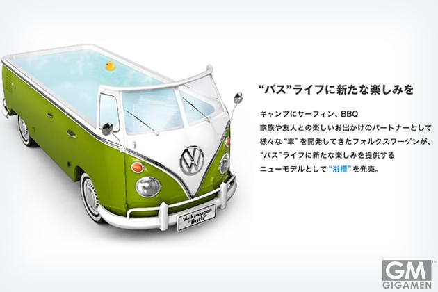 gigamen_Volkswagen_Bath01