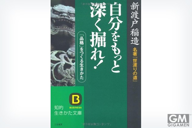 gigamen_Nitobe_Inazo_Yowatari01