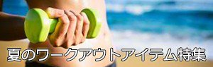 gigamen_summer_workout0