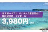 00_nagoya-guam-route